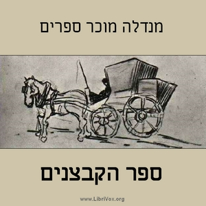 ספר הקבצנים Fishke the Lame (The Book of... by מנדלה מוכר ספרים Mendele Mocher Sforim