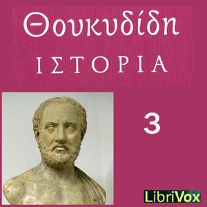 Ιστορίαι (Histories) Βιβλίοv 3 (Book 3) by Thucydides (Θουκυδίδης)