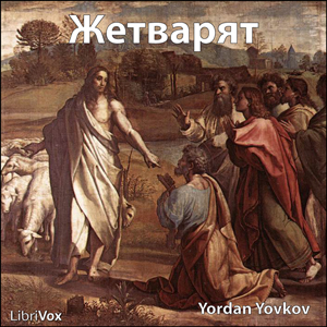 Zhetvariat (The Reaper) by Yovkov, Yordan