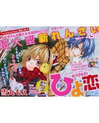 Hiyokoi 1 Volume Hiyokoi 1 by Yukimaru Moe