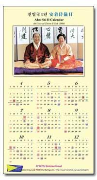 Ahn Shi Il Calendar by
