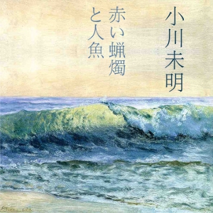 Akai Rosoku to Ningyo by Ogawa, Mimei
