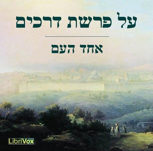 על פרשת דרכים At the Crossroads (Selecte... by אחד העם Ha'am, Ahad