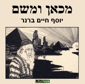 מכאן ומשם From Here and There by יוסף חיים ברנר Brenner, Yosef Haim