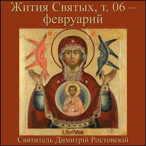 Жития Святых, т. 06 - февруарий (Zhitiia... by Dimitriĭ, Saint Metropolitan of Rostov