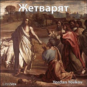 Zhetvariat (The Reaper) by Yovkov, Yordan
