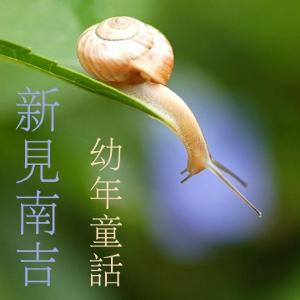 幼年童話 (Yonen Dowa) Part 1 by Niimi, Nankichi