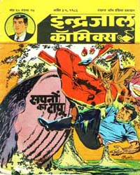 Buz Sawyer : Sapno Ka Tapu : Vol. 20, Is... Volume Vol. 20, Issue 14 by Crane, Roy