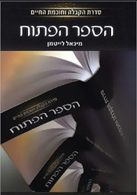 The Open Book by Rav Michael Laitman