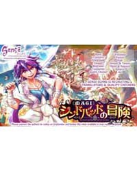 Adventure of Sinbad - Prototype 12 Volume No. 12 by Shinobu, Ohtaka