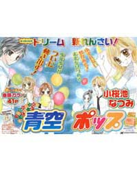 Aozora Pop 1 Volume Vol. 1 by Oouchi, Natsumi