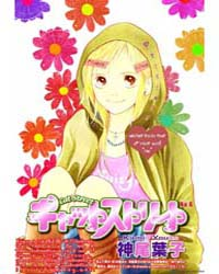 Cat Street 6 Volume Vol. 6 by Kamio, Yoko