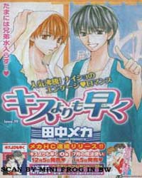 Faster Than a Kiss 19 Volume No. 19 by Tanaka, Meca