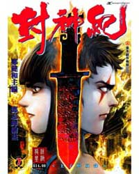 Feng Shen Ji 7 Volume Vol. 7 by Jian He, Zheng