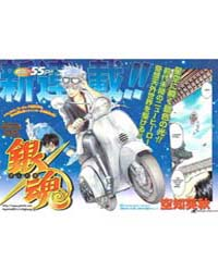 Gintama 1: There is No Evil in Those wit... Volume Vol. 1 by Sorachi, Hideaki