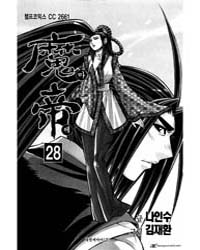King of Hell 205 Volume No. 205 by In-soo, Ra