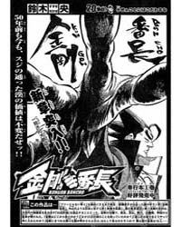 Kongoh Bancho 19 Volume Vol. 19 by Suzuki, Nakaba