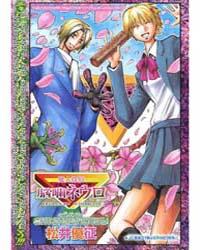 Majin Tantei Nougami Neuro 20: Person Volume Vol. 20 by Matsui, Yuusei