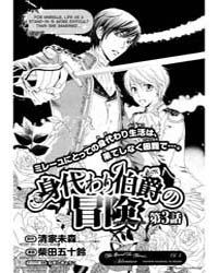 Migawari Hakushaku No Bouken 3 Volume Vol. 3 by Mimori, Seike