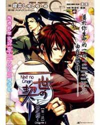 Nise No Chigiri 1 Volume Vol. 1 by Shushushu, Sakurai