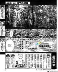 Skip Beat 61 Volume No. 61 by Nakamura, Yoshiki