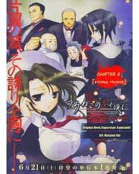 Umineko No Naku Koro Ni Episode 3 1: the... Volume Vol. 1 by