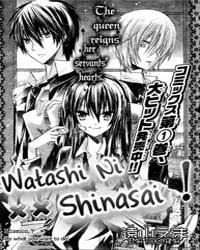Watashi Ni Xx Shinasai! 7 : Do What You ... Volume No. 7 by Ema, Tooyama