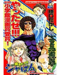 Yakitate!! Japan 106: Suggestions and Ta... Volume Vol. 106 by Hashiguchi, Takashi