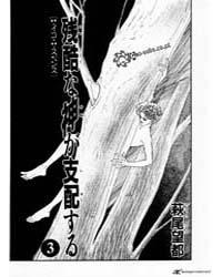Zankoku Na Kami Ga Shihai Suru 9 Volume Vol. 9 by Hagio, Moto