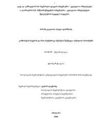 Dead Pine Groves Impact on the Borjomi-b... by Tsereteli, Gul