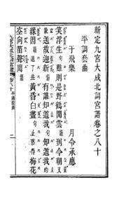 新定九宮大成南北詞宮譜(五十) by (清)周祥鈺 鄒金生等輯