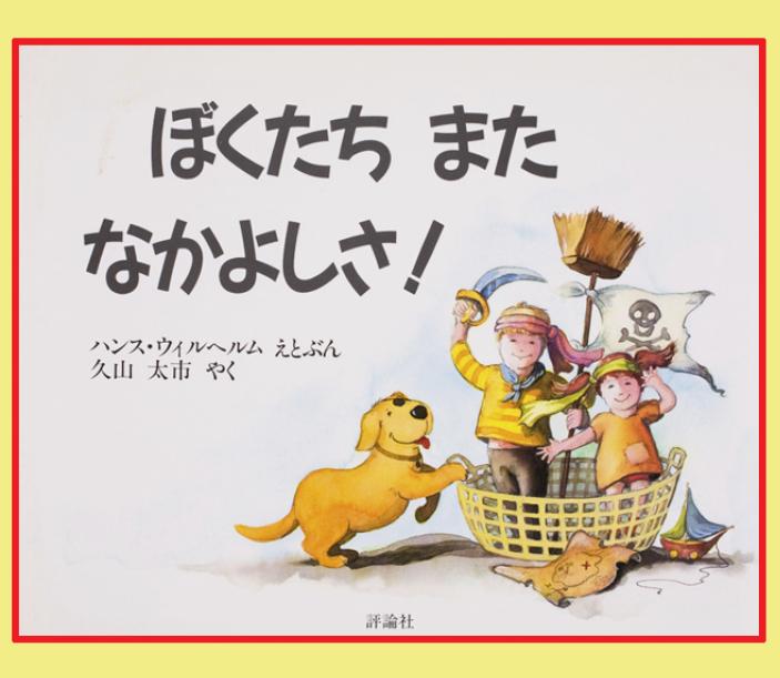Bokutachi Mata Nakayoshisa (ぼくたちまたなかよしさ!... by Wilhelm, Hans